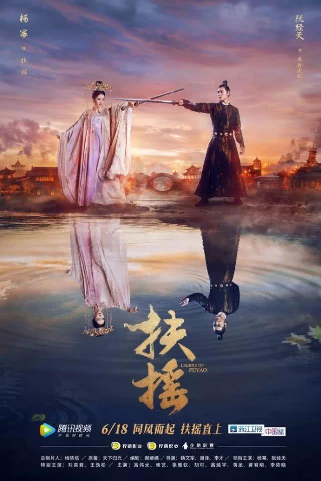 เรื่อง Legend of Fuyao